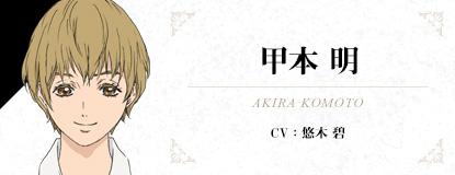 chara_akira_thumb.jpg