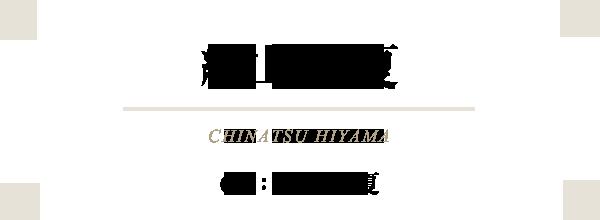緋山 千夏 CV:赤﨑 千夏