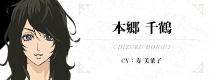 chara_chizuru_thumb.jpg