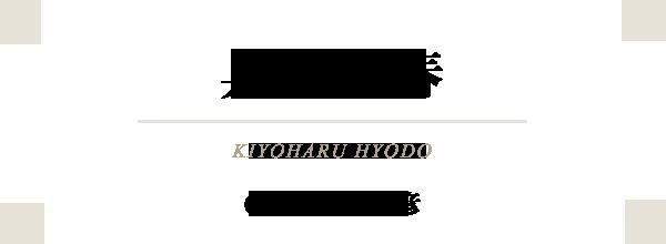 兵藤 清春(KIYOHARU HYODO)CV:岡本 信彦