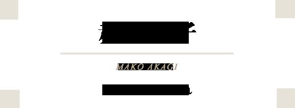 赤城 真子(MAKO AKAGI)CV:諸星 すみれ