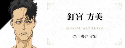釘宮 方美 CV:櫻井 孝宏