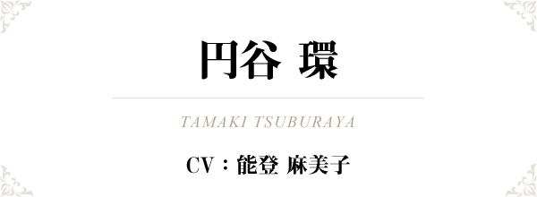 円谷 環(TAMAKI TSUBURAYA)CV:能登 麻美子