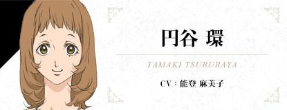 円谷 環 CV:能登 麻美子