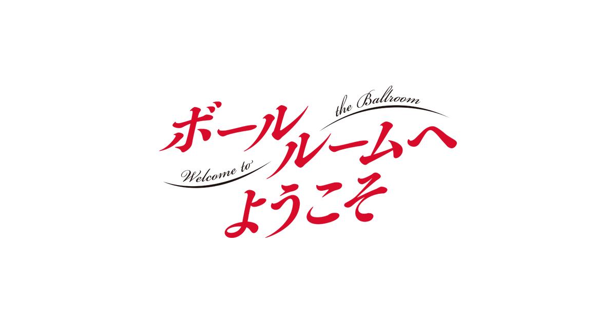 TVアニメ「ボールルームへようこ...