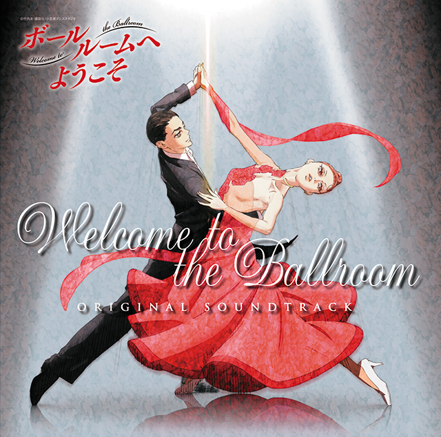 TVアニメ『ボールルームへようこそ』オリジナルサウンドトラック